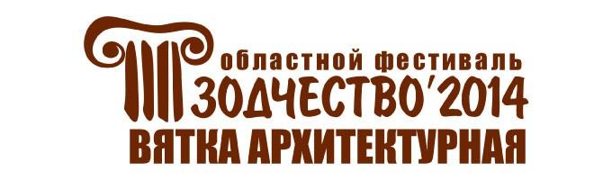 Зодчество-2014. Вятка архитектурная