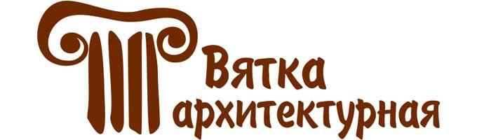 Зодчество-2016. Вятка архитектурная