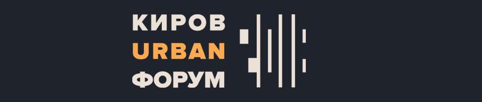 Киров Urban Форум